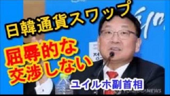 平成29年(2017年)2月14日、韓国の柳一鎬(ユ・イルホ)副首相兼企画財政部長官「日韓通貨スワップ、屈辱的な交渉はしない」 「交渉中断しても大きな問題はない。」