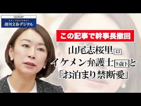 山尾志桜里がイケメン弁護士と「お泊まり禁断愛」《予告編》