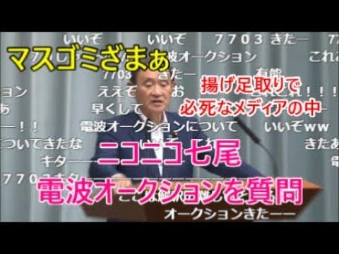【マスゴミ】電波オークション 菅官房長官会見でニコニコ七尾が質問