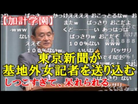 【加計学園】東京新聞のキチ〇イ女記者がしつこすぎて、菅官房長官激おこ