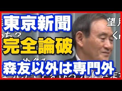 菅官房長官の記者会見で東京新聞の女性記者が慣れない森友学園以外の質問に完全論破