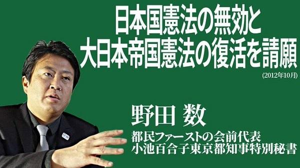 『大日本帝国憲法復活請願』を都議会提出