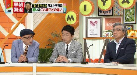 20170829日本テレビ「ミヤネ屋」ミサイルぶっ放してる奴の批判はしないんだ