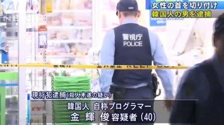 駆け付けた警察官が包丁を持って店内にいた韓国人の自称プログラマー・金輝俊(キム・フィジュン)容疑者(40)を殺人未遂の疑いで現行犯逮捕しました。金容疑者は「そんなことしていません」と容疑を否認しています