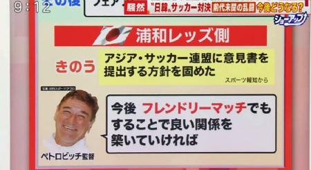 2017年6月2日テレ朝「モーニングショー」吉永みち子「お互い様だから冷静に」