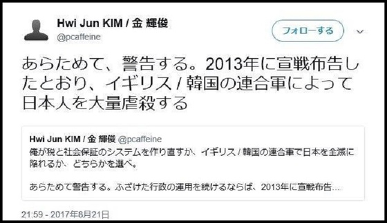 Hwi Jun KIM / 金 輝俊あらためて、警告する。2013年に宣戦布告したとおり、イギリス / 韓国の連合軍によって日本人を大量虐殺する