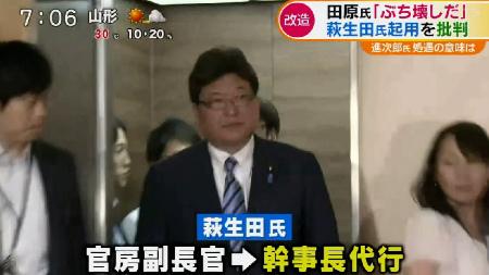 テロ朝が萩生田に謝罪「加計問題の一番の責任者」←「田原総一朗の見解だが、一方的で不正確でした」