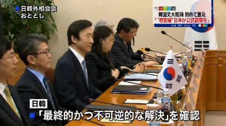 韓国政府と共に問題の最終的かつ不可逆的な解決を確認しています