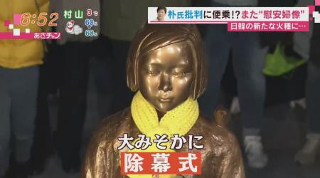 平成28年(2016年)12月30日、釜山の日本総領事館前に、韓国の市民団体がニセ慰安婦像(売春婦像、米軍装甲車轢殺少女像)を設置し、韓国政府も容認!