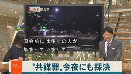 テロ朝「報道ステーション」、共謀罪、今夜にも採決 「国会前には多くの人が集まっていまして」