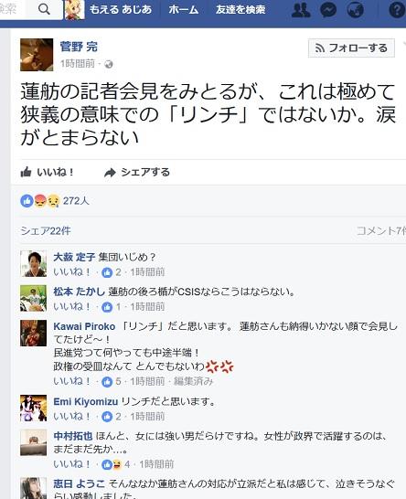 かつて「しばき隊」として暴力を振るってリアル「リンチ」をしまくっていた菅野完『蓮舫の記者会見をみとるが、これは極めて狭義の意味での「リンチ」ではないか。涙がとまらない』