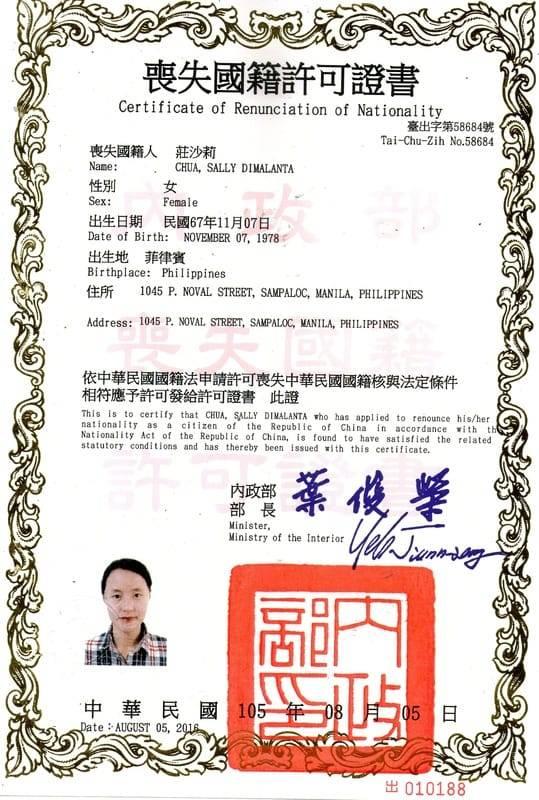 中華民国 105年8月5日莊沙莉さんの喪失国籍許可証書