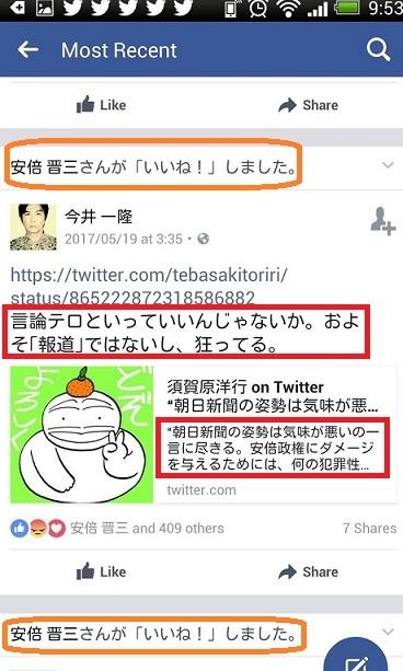 今月19日に劇作家の男性が朝日新聞について「言論テロといっていいんじゃないか。およそ『報道』ではないし、狂ってる」との書き込み。 安倍晋三さんが「いいね!」