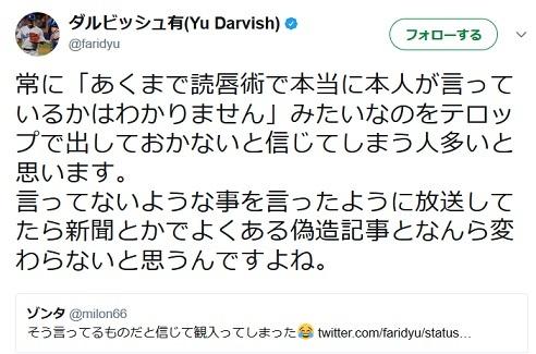 番組放送後、ダルビッシュ投手は自身のツイッターで「絶対言ってないです(笑)」と否定。「偽造記事となんら変わらない」などと批判していた。