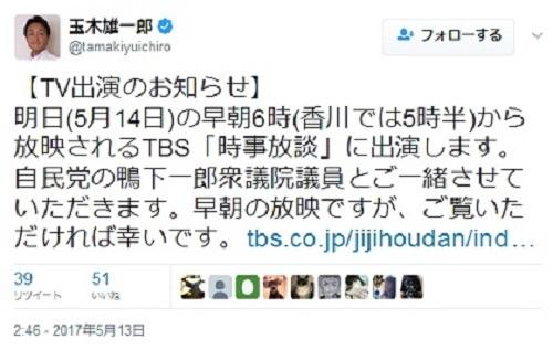 明日(5月14日)の早朝6時(香川では5時半)から放映されるTBS「時事放談」に出演します。自民党の鴨下一郎衆議院議員とご一緒させていただきます。早朝の放映ですが、ご覧いただければ幸いです。