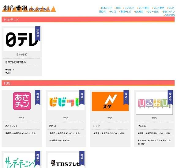 株式会社 泉放送制作 の制作番組PRODUCTION