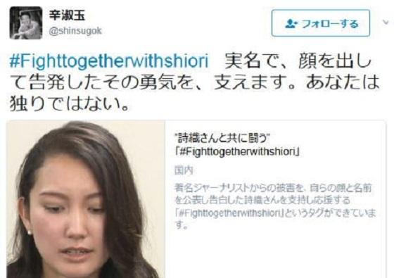 辛淑玉@shinsugok   #Fighttogetherwithshiori 実名で、顔を出して告発したその勇気を、支えます。あなたは独りではない。