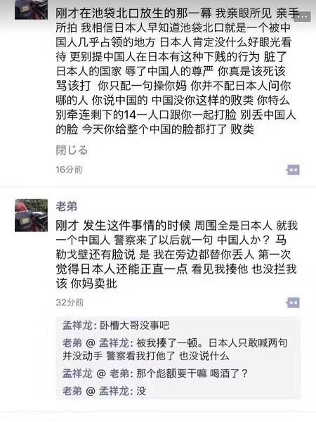 池袋の中国人の婦女暴行は、中国人同士のカップルみたいです。 男性が復縁を求めて断れて元カノを強姦しようとしてる。 動画撮影するのは中国人、駆け付けるのは日本人