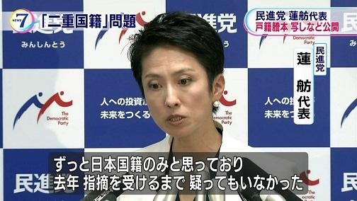 【禁錮2年】NHK、涙目で訴える蓮舫「こういうのは私で最後にしてほしい、多様性を認め合う社会を」←犯罪者が被害者気取りワロタwwwwwwww