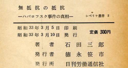 石田三郎氏がハバロフスク事件について、資料を中心に、一切の粉飾を避け、真実を伝えるために書いた『無抵抗の抵抗 -ハバロフスク事件の真相-』(日刊労働通信社 昭和33年(1958年)発行)の抜粋である。