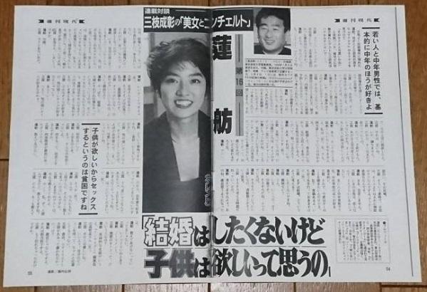 1993年2月6日号 週刊現代 蓮舫「父は台湾で、私は、二重国籍なんです。」