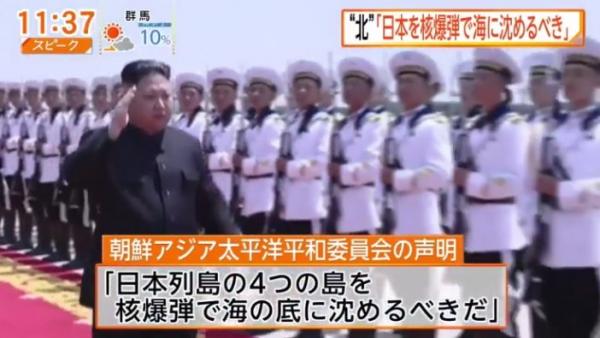北朝鮮「日本列島4島を核爆弾で海に沈めなければならない」!