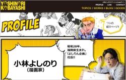 小林よしのりオフィシャルwebサイト