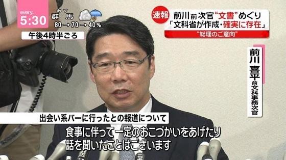 【新潮砲】前川喜平に激震 出会い系バーの女性「話だけなんてあり得ない」「私もこの人とヤッたかも」