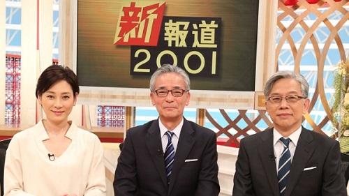 島田彩夏 新報道2001