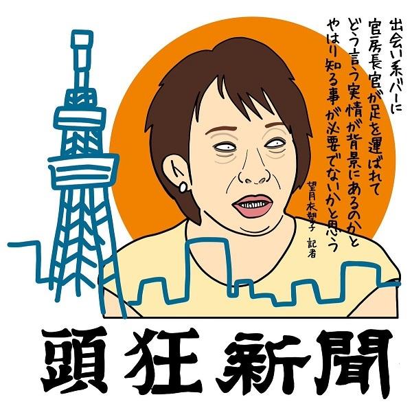 東京新聞の望月衣塑子