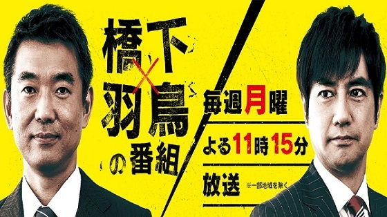 橋下×羽鳥の番組 テレビ朝日