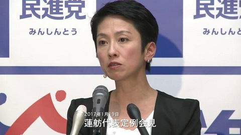 民進党・蓮舫代表定例会見 2017年1月19日