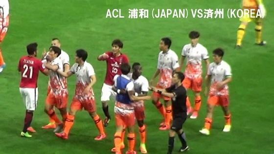 ACL 浦和VS済州 痛烈エルボー!韓国チーム暴力・乱闘の一部始終 (2017.5.31)