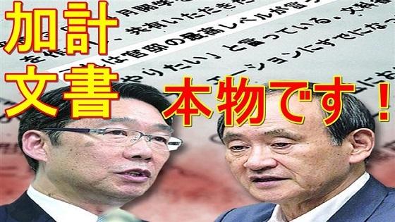 前川喜平前事務次官が『総理のご意向』文書は『確実に存在』と証言
