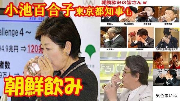 小池百合子東京都知事とあの有名漫画家も朝鮮飲み