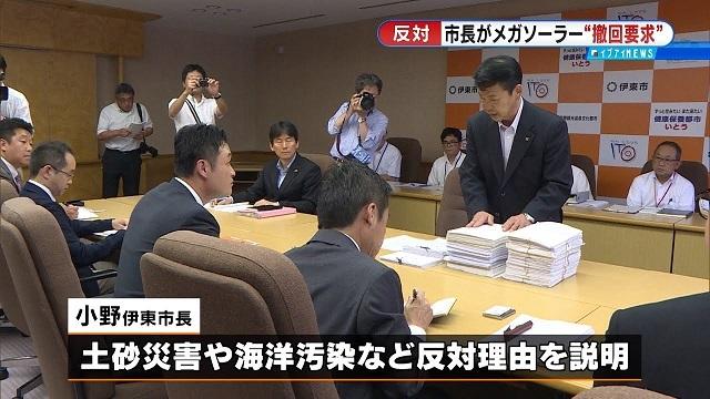 """メガソーラー建設問題 市長が業者に""""白紙撤回""""要求"""