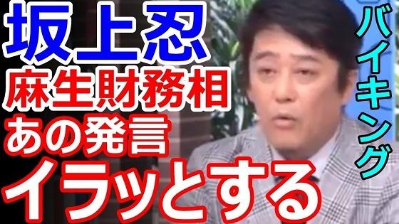 坂上忍が麻生太郎財務相の「マスコミの取材よりも、自分の部下の話を信じています」という発言にマジ切れ! 坂上忍「麻生さんの『部下を信じてマスコミを信じない』という発言にイラッと来た!」