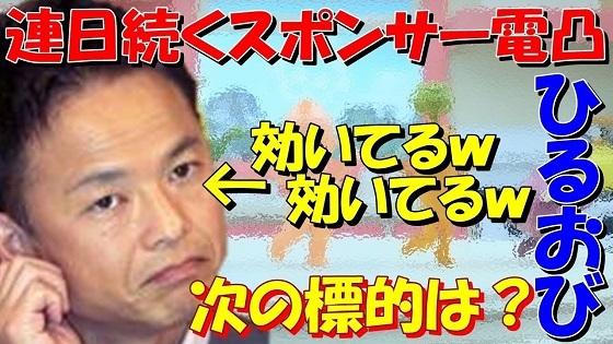 TBS・ひるおびのスポンサー「キユーピー株式会社」にネット民が抗議の電凸をした結果→効いてるwwwwwwwwww