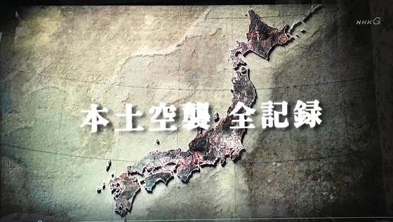 本土空襲・全記録(by 2017.8.12 NHKスペシャル) 5011 2017.8.12作成