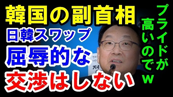 平成29年(2017年)2月14日、韓国の柳一鎬(ユ・イルホ)副首相「日韓通貨スワップ、屈辱的な交渉はしない」 「交渉中断しても大きな問題はない。日本があえて政治的問題と結びつけをさせて出るなら、私たちも