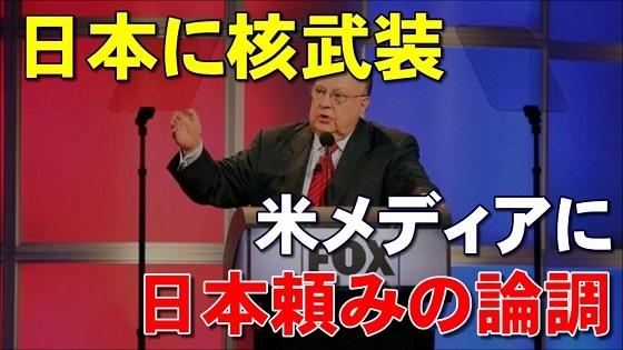 【日本頼み】北朝鮮の相次ぐICBM発射実験成功 「日本に核武装させるべきか?」 米メディアに現れ始めた「日本頼み」の論調