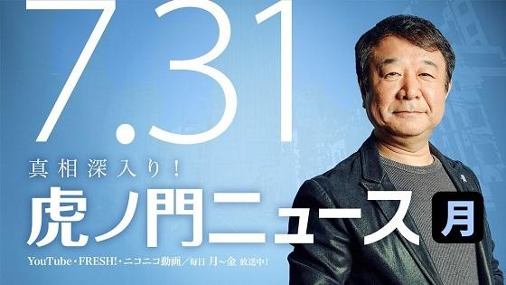【DHC】7.31(月) 青山繁晴・居島一平【虎ノ門ニュース】 -