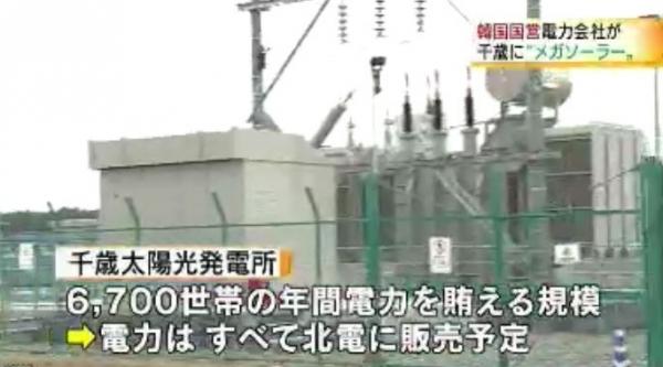 韓国国営電力が道内で売電開始