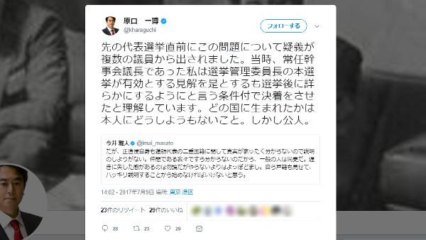 民進党・原口一博議員も蓮舫代表の二重国籍問題に言及「代表選後に詳らかにする条件付で決着させていた」