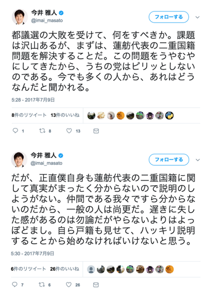 今井氏も「この問題をうやむやにしてきたから、党はピリッとしない」と指摘した。