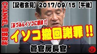 菅官房長官にイソコが撤回謝罪!!昨日の勘違い質問の件。記者会見2017年9月15日