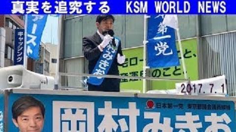 【KSM】日本第一党 岡村幹雄 東京都議選 グランド・フィナーレ 2017.7.1