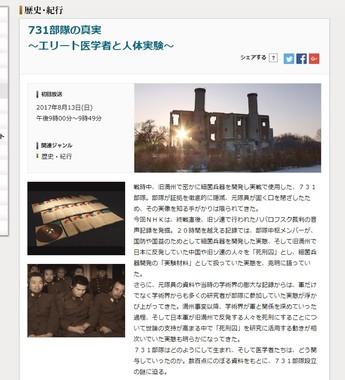 NHK「731部隊」ドキュメントに反響 中国外務省が異例の論評