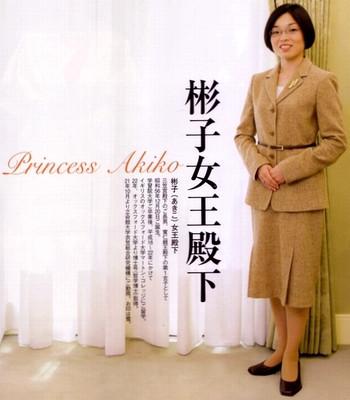 寛仁親王家の長女彬子(あきこ)女王殿下