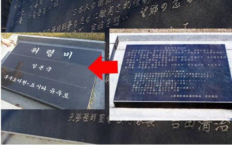 吉田清治が韓国の国立墓地に建立した「日本人の謝罪碑」の上に、吉田清治の長男の吉田雄兎氏が奥茂治氏に依頼して「慰霊碑」の石板を重ねて張り付けた(書き換えた)。